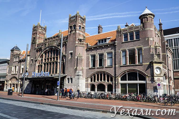 Достопримечательности Харлема, Нидерланды. На фото: железнодорожный вокзал.