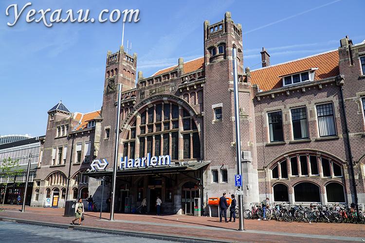 Железнодорожный вокзал Харлема, Нидерланды.