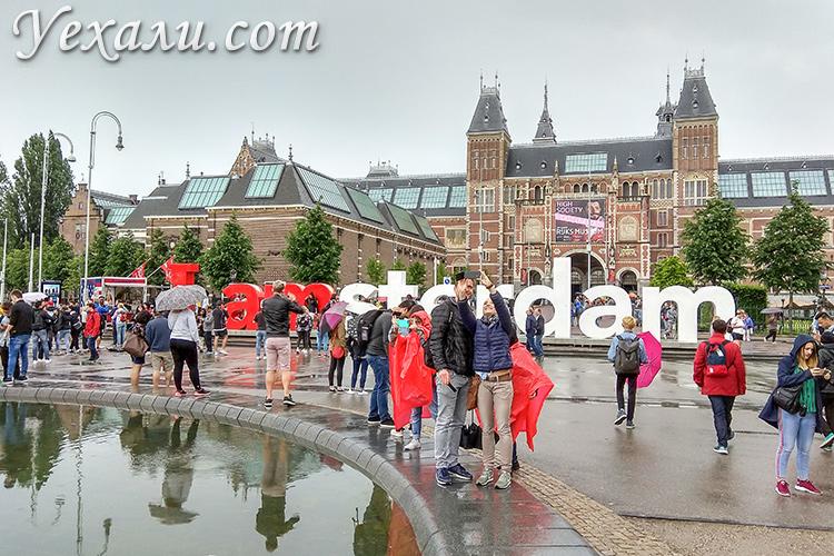 Что посмотреть в Амстердаме за 3 дня самостоятельно: Музейный квартал.