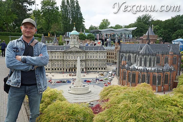Главные достопримечательности Гааги, Голландия: парк миниатюр Мадуродам.