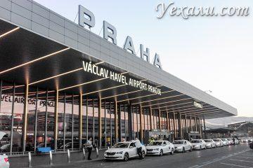 Как добраться из аэропорта Праги до центра города.