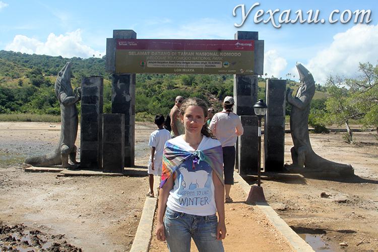 Вход в национальный парк Комодо
