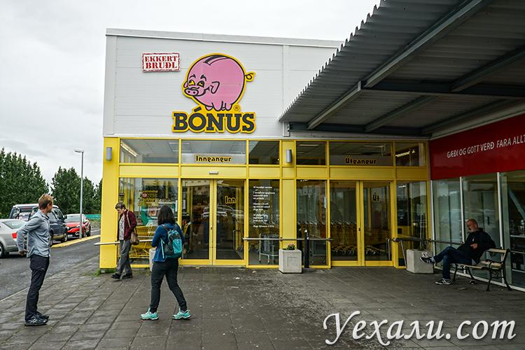 Как сэкономить в Исландии на еде? Магазин Бонус (Bonus).