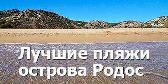 Лучшие пляжи острова Родос, Греция.