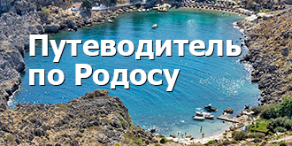 Путеводитель по острову Родос, Греция.