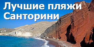 Лучшие пляжи острова Санторини, Греция.
