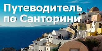 Путеводитель по острову Санторини, Греция.