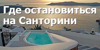 Где остановиться на Санторини, Греция.