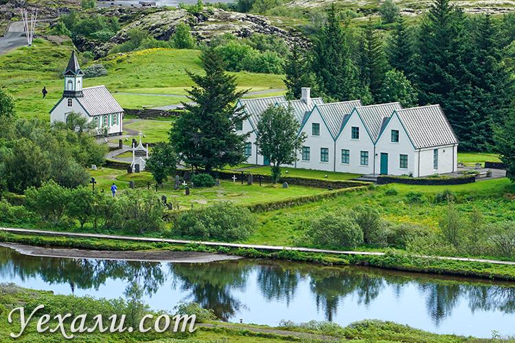 Достопримечательности Исландии: названия, фото и описание. Национальный парк Тингвеллир.