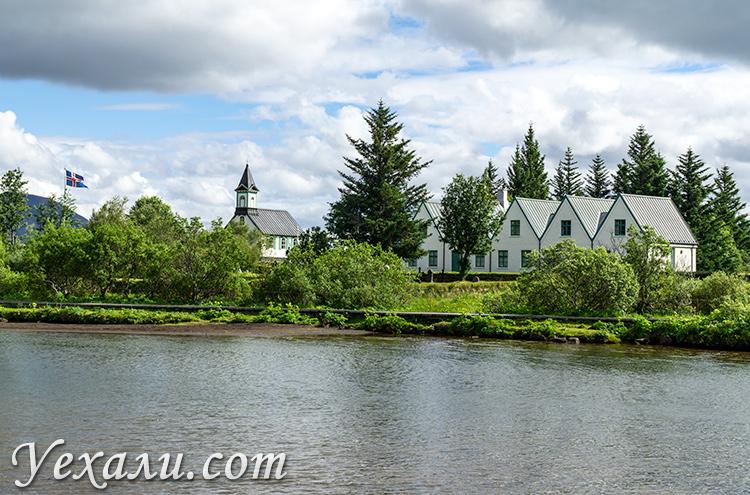 Национальный парк Тингвеллир. ЦЕрковь и резиденция премьер-министра Исландии.