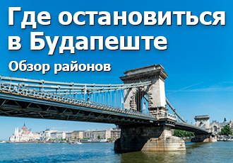 Где остановиться в Будапеште.
