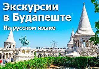 Экскурсии в Будапеште на русском языке.