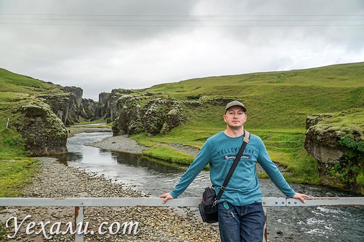 На фото: каньон Фьядрарглйуфур, Исландия.