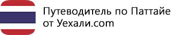 Путеводитель по Паттайе на русском языке для туристов.