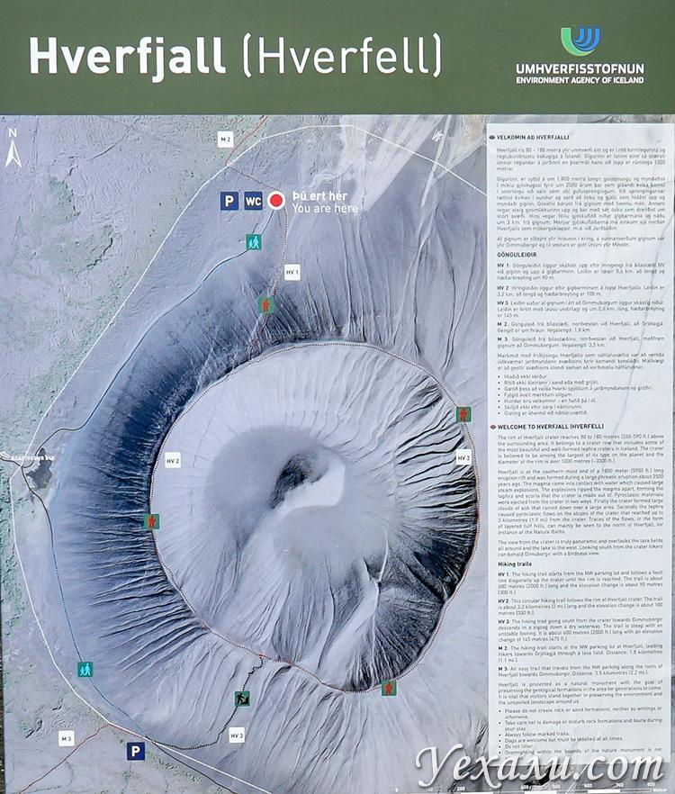 На фото: кратер Хверфьядль в Исландии.