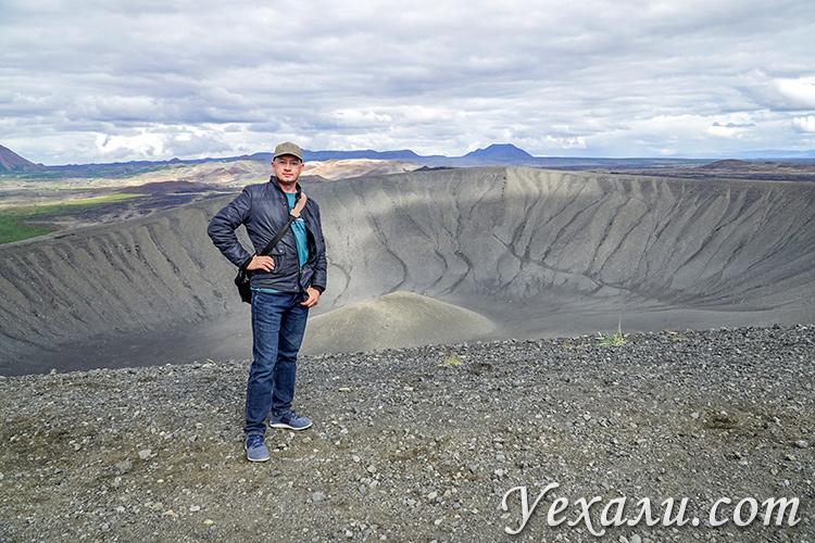 Кратер Хверфьядль (Hverfjall) в Исландии.