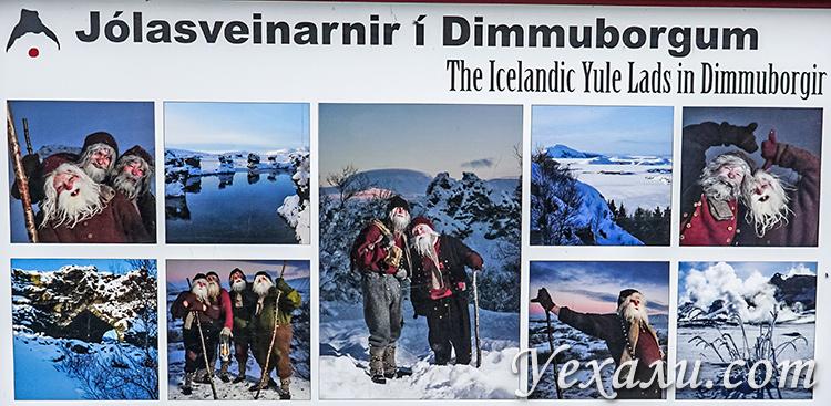 Лавовые поля Диммуборгир в Исландии.