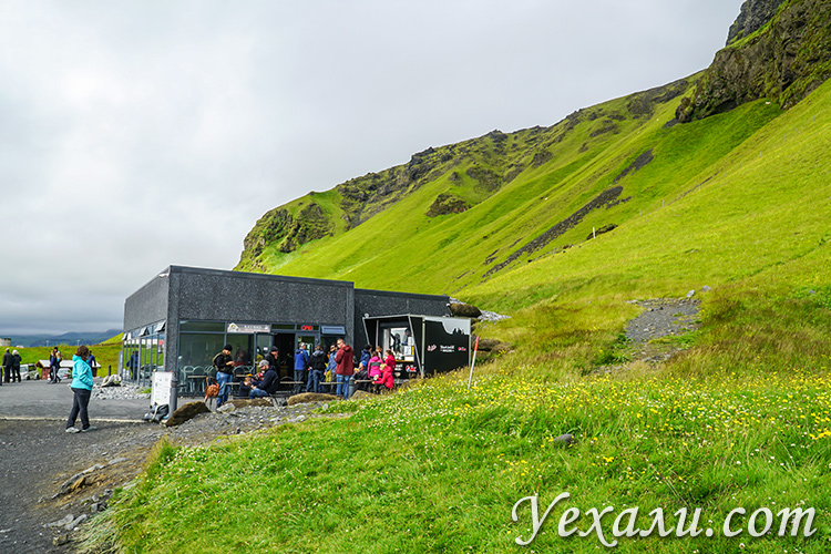 Парковка, кафе и туалет у пляжа Рейнисфьяра в Исландии.