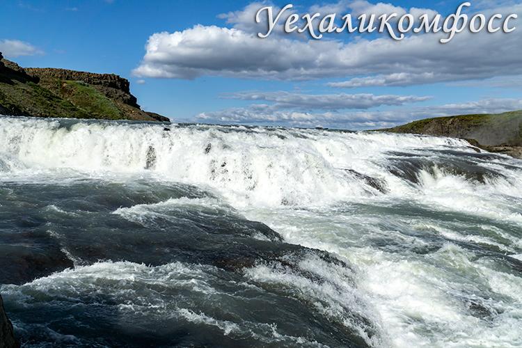 Водопад Гульфосс в Исландии.