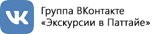 """Группа ВКонтакте """"Экскурсии в Паттайе""""."""