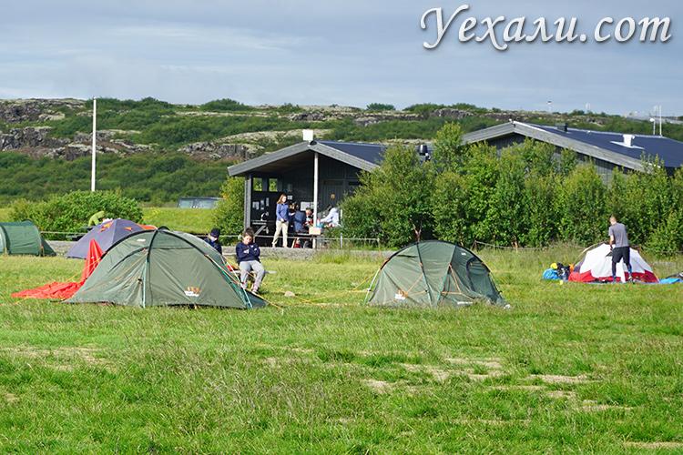 Кемпинг Camping Thingvellir в Исландии.