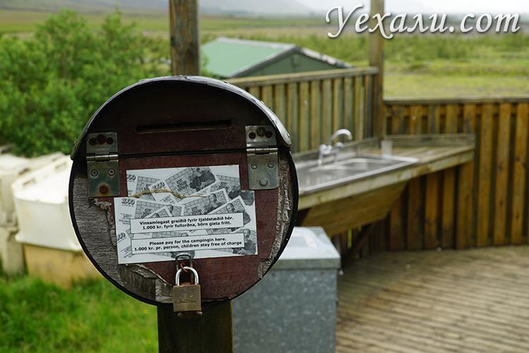 Как платить в кемпинге в Исландии, самообслуживание
