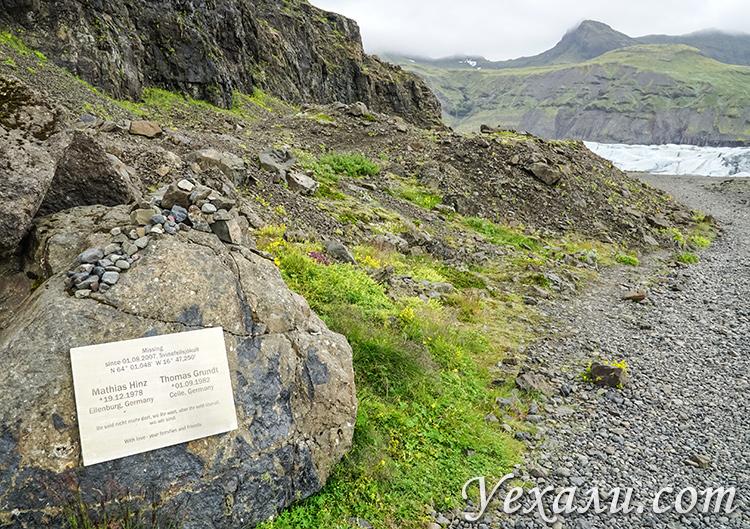 Ледник Свинафелл, Исландия.