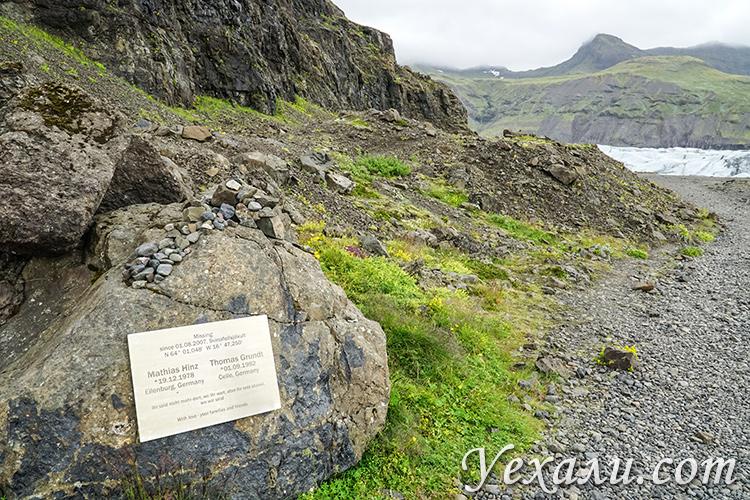 Мемориальная табличка у ледника Свинафелл