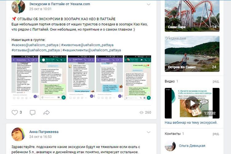 Группа во Вконтакте Экскурсии в Паттайе от Уехали.com
