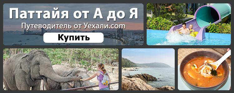 Путеводитель по Паттайе от Уехали.com