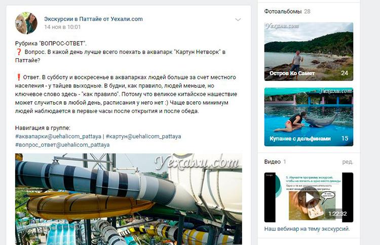 Новая группа во Вконтакте Экскурсии в Паттайе от Уехали.com