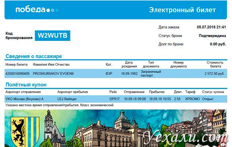 """Недорогие билеты из Москвы в Кельн """"Победа"""""""