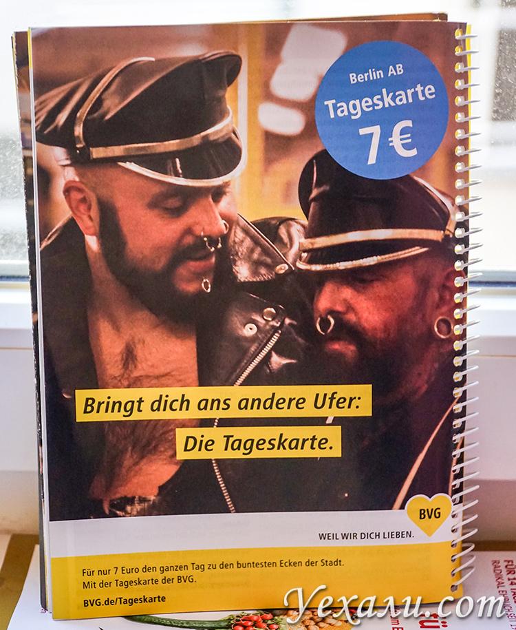 Отзывы о Берлине