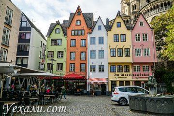 Город Кельн, Германия, достопримечательности. Рыбный рынок и цветные дома.