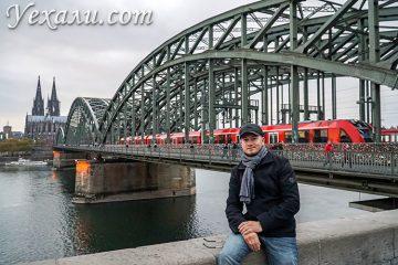 Что посмотреть в Кельне самостоятельно за один - два дня. Мост Гогенцоллернов.