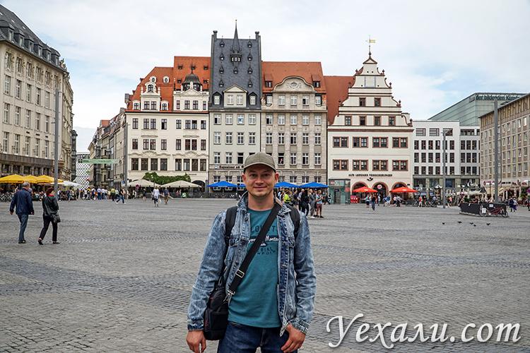 Достопримечательности Лейпцига, фото с описанием. Рыночная площадь.