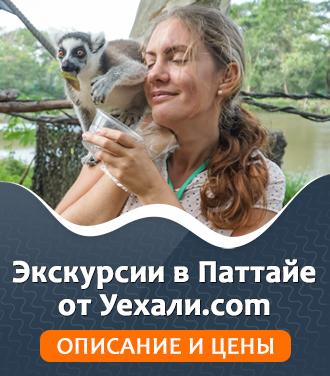 Экскурсии в Паттайе от Уехали.com. Описание и цены.