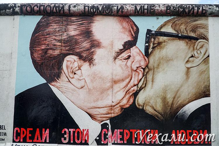 Уличное искусство в Берлине. Поцелуй Брежнева и Хонеккера, Истсайдская галерея.