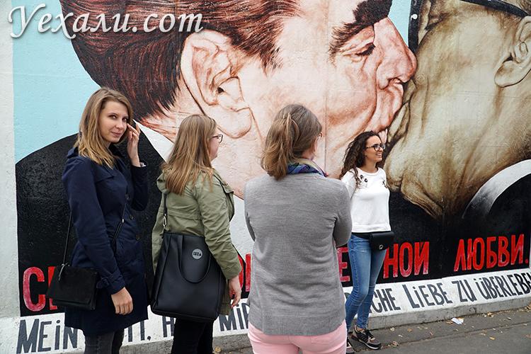 """Фото Берлина, граффити """"Поцелуй генсеков""""."""