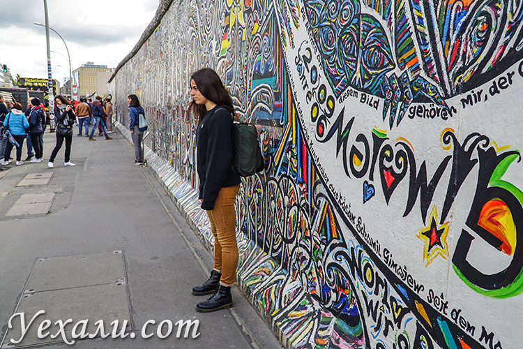 East Side Gallery в Берлине.