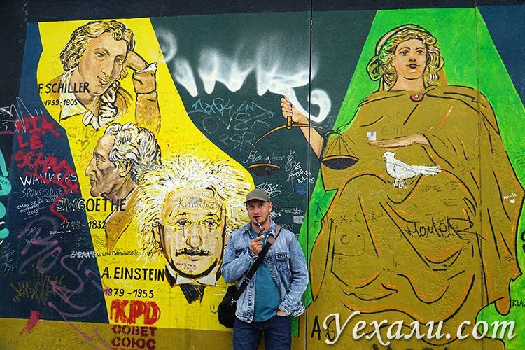 "East Side Gallery в Берлине, Германия. ""Юстиция""."