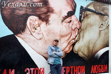 Истсайдская галерея, Берлин. Поцелуй Брежнева и Хонеккера.