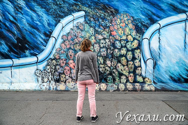 Уличное искусство в Берлине. На фото: Истсайдская галерея.