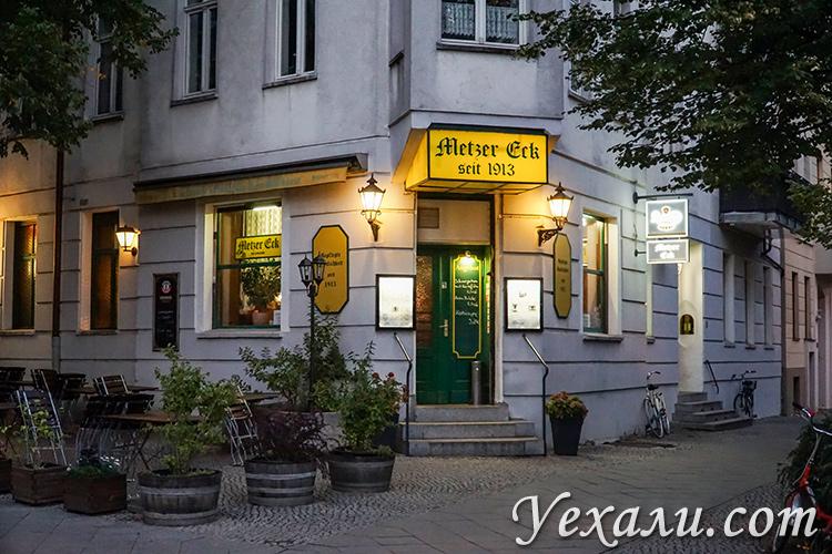 Лучшие пивные рестораны Берлина. Metzer Eck.