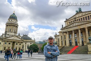 Где остановиться в Берлине: центр города, район Митте.
