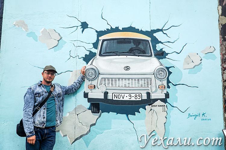 Граффити в Берлине. Трабант и Берлинская стена.