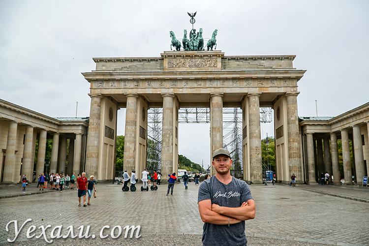 Основные достопримечательности Берлина. Бранденбургские ворота.