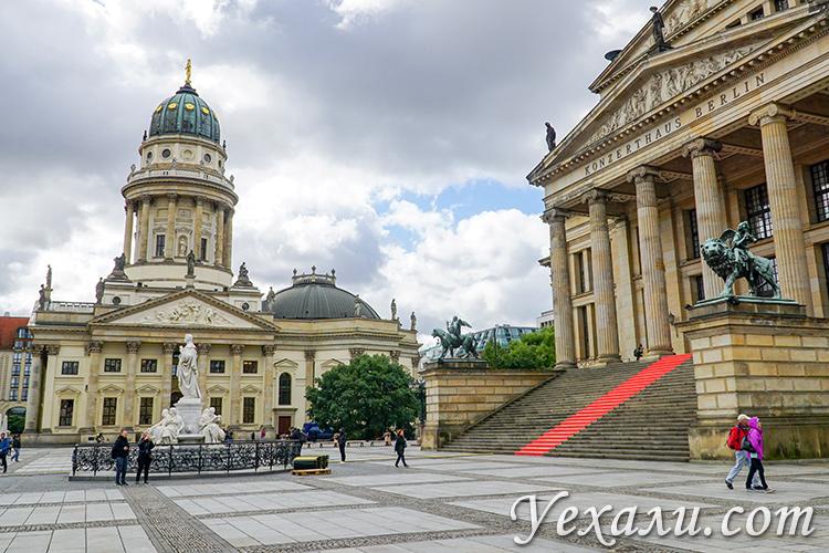 Площадь Жандарменмаркт, Берлин, Германия.