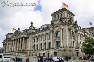 Что нужно обязательно посмотреть в Берлине за 3 дня: здание Рейхстага (Бундестага).
