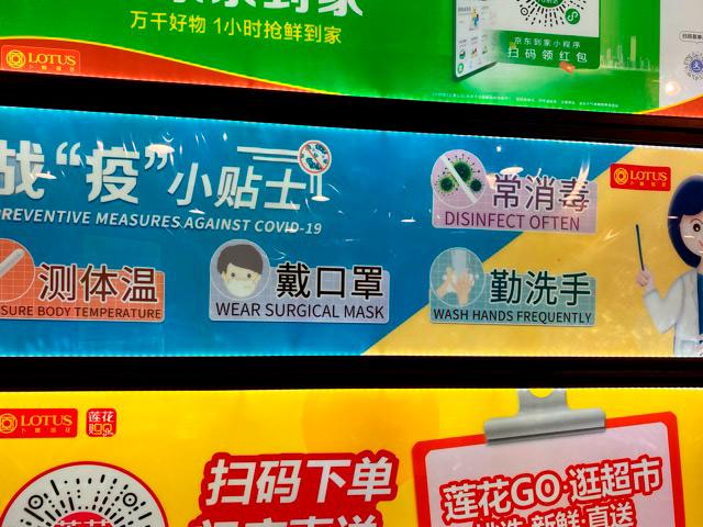 Информационные стенды о коронавирусе в Китае, Гуанчжоу